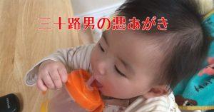 赤ちゃんにストローマグをおすすめする理由/8ヶ月になったら是非