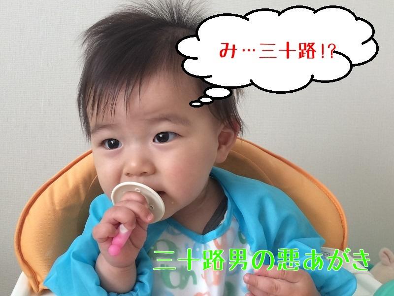 乳児_歯磨き_練習3
