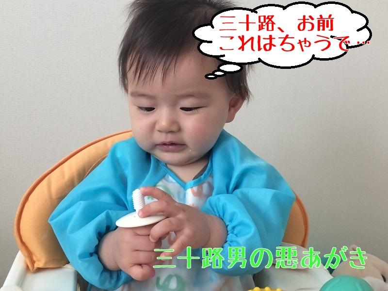 乳児_歯磨き_練習1