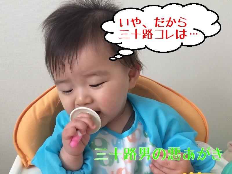 乳児_歯磨き_練習2