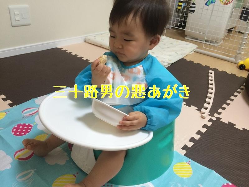 遊び食べ_開始