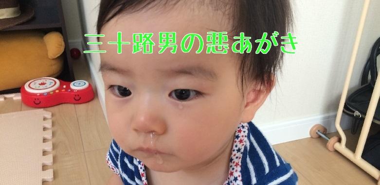 赤ちゃん_風邪_実例