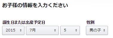 ファミリー_登録手順1