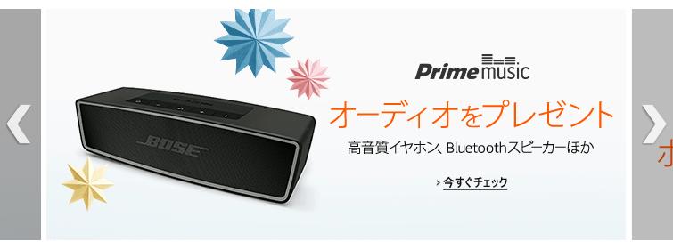 Prime Music_バナー