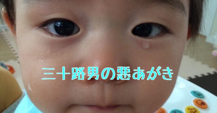 赤ちゃんの風邪/鼻水は解るけど涙が?こんな症状には要注意