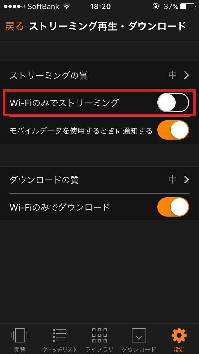 専用アプリの設定変更