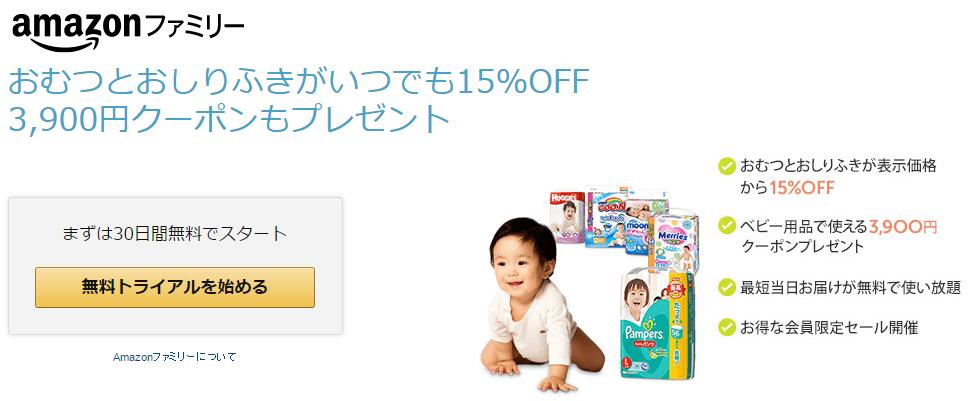 Amazon_ファミリー