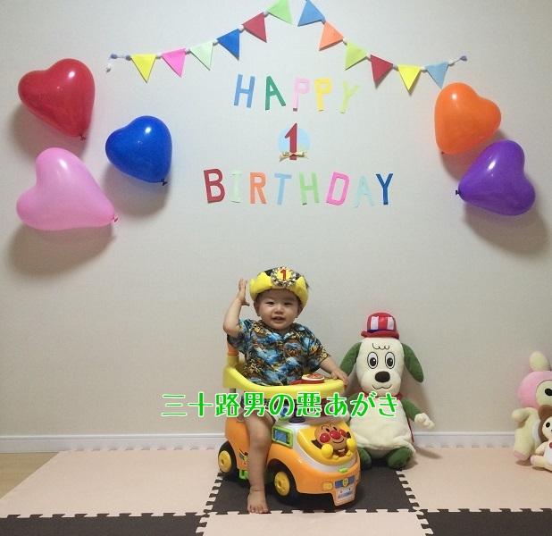 1歳の誕生日の飾り付け