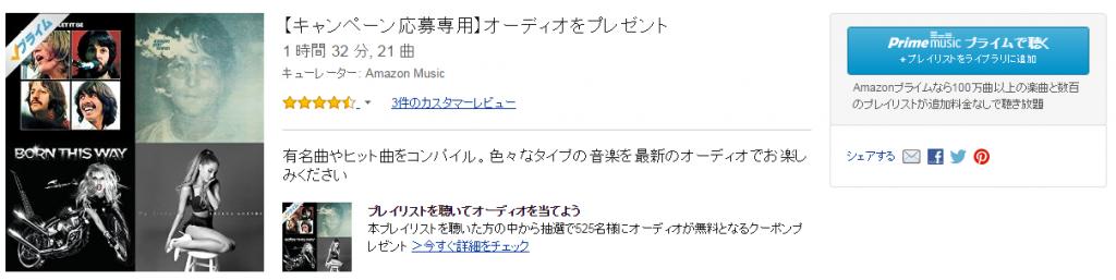 Prime Music_追加