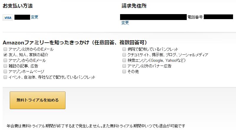 ファミリー_登録手順2