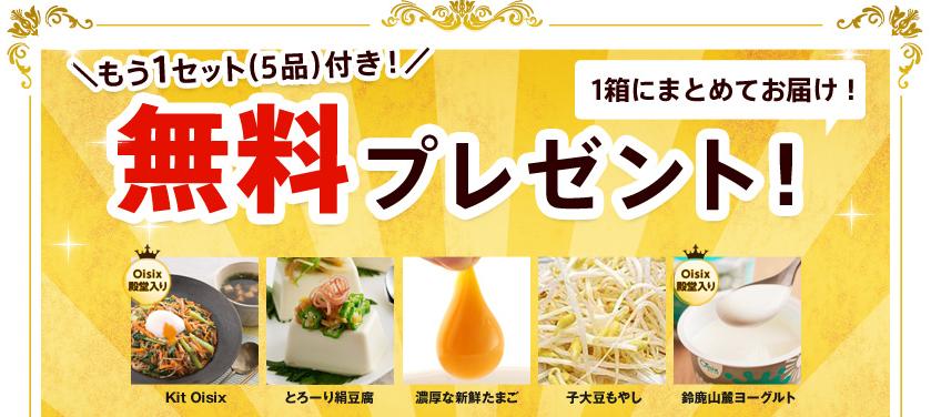 oisix_宅配セット_キャンペーン
