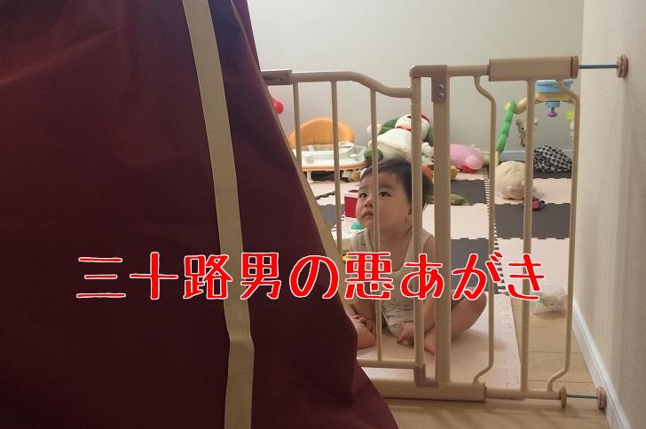 赤ちゃんの部屋作り_ベビーゲージ