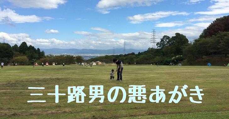 関西で芋掘りするなら信貴山のどか村/1歳の赤ちゃんでも楽しめる