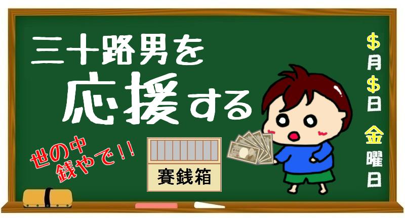 ブログ_応援