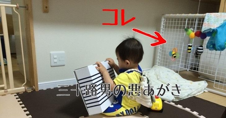 赤ちゃんの部屋_ベビーゲージ_自作