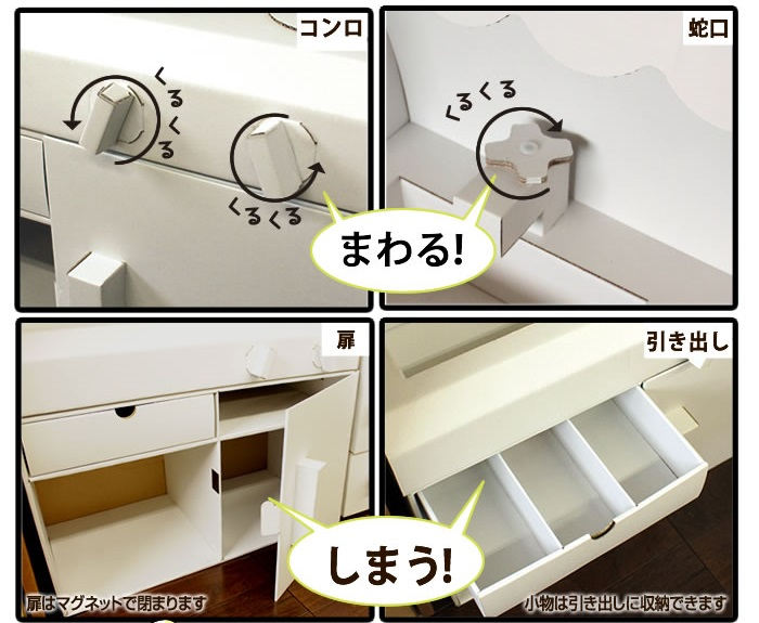 段ボール製のままごとキッチン