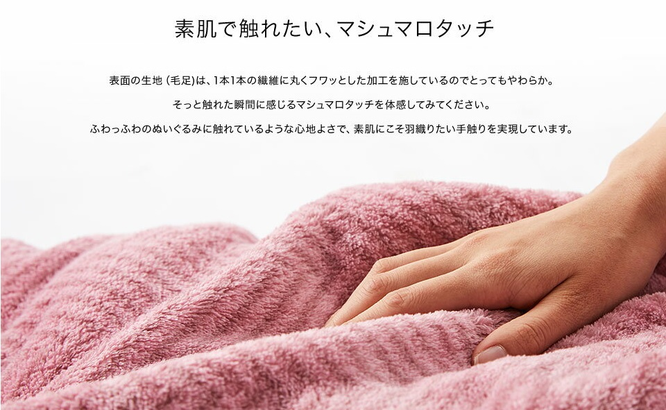groony_肌触り