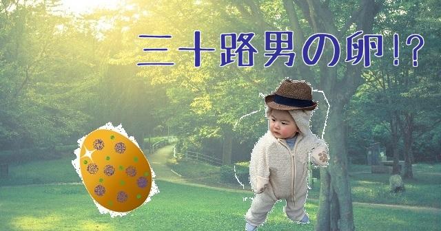三十路男栽培キット 大好評発売中!