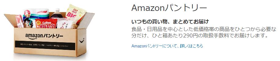 メリット6:Amazonパントリー