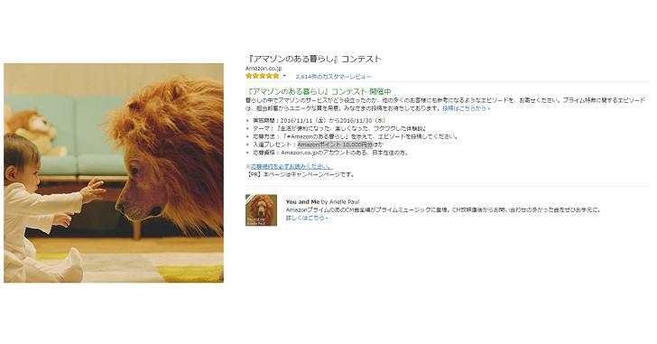 昨年、Amazonポイント15,000円分を貰ったレビューコンテストが帰ってきた!
