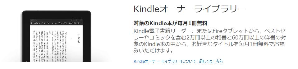 メリット8:Kindleオーナーライブラリー