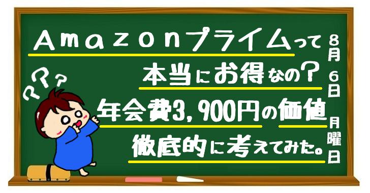 Amazonプライム会員になるメリット12選+α/迷っている人に贈る記事