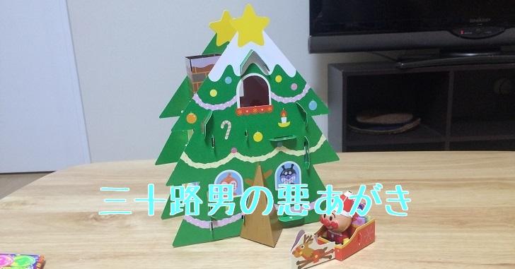 アンパンマンクリスマスツリーハウス