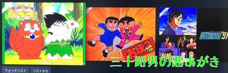 懐かしいアニメ
