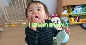 1歳児_ベビーボーロ_大好き