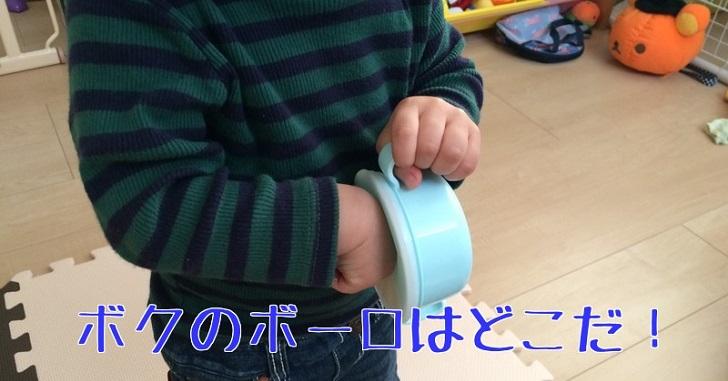 1歳児_お菓子_便利グッズ