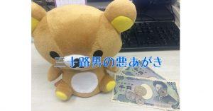 記念日を祝わない男はダメ!1日50円から始めるサプライズ準備