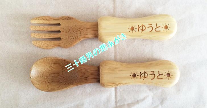 名入れの竹製スプーン&フォーク/アグニー