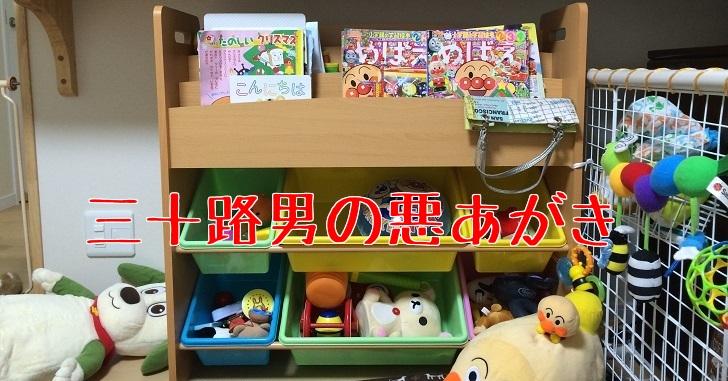 おもちゃを収納する棚