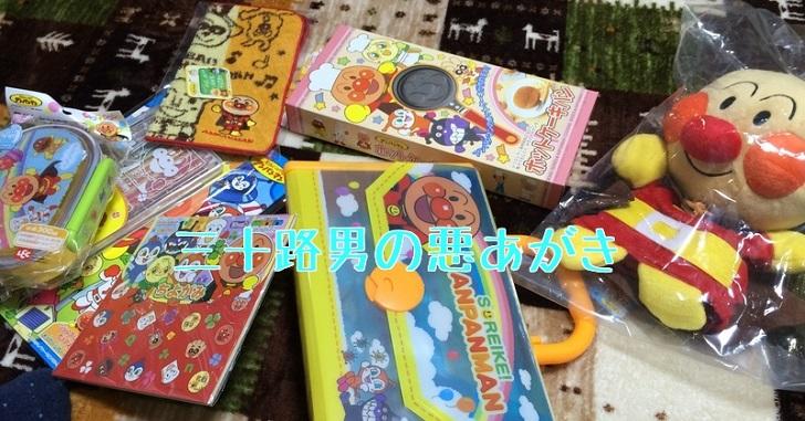 アンパンマン福袋(3,980円)の気になる中身/楽天:トライブ