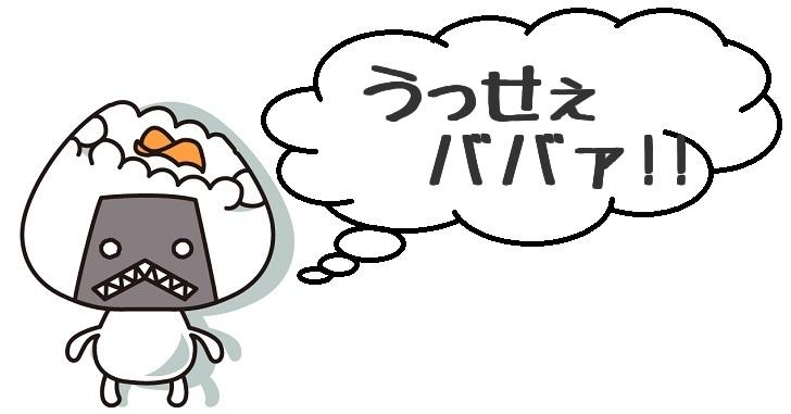 情報_信頼性