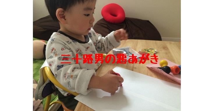 1歳のお絵かきに「ベビーコロール」を買ってみたら凄かった