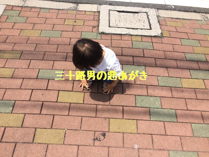 座り込んで動かない2歳児