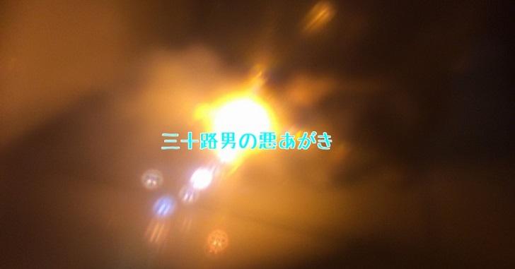 アンパンマン_花火セット_魔法のメガネ