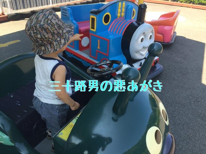 子供と遊園地