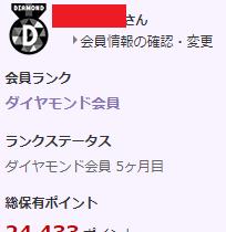 楽天_ダイヤモンド会員