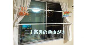 子供の窓からの落下事故防止+αでリビングを快適空間に