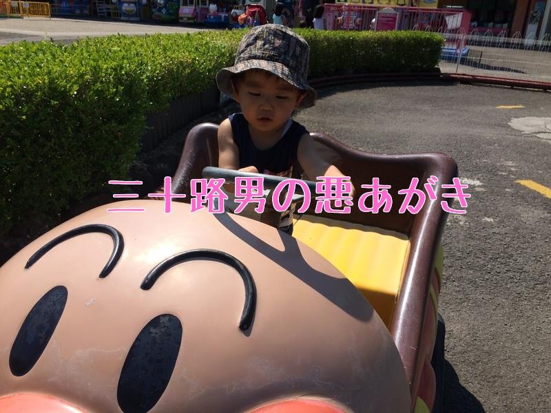 みさき公園_遊園地で遊ぶ息子