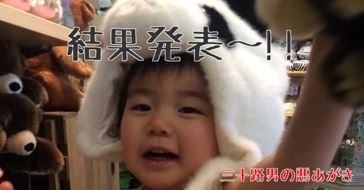 もう一度、子供と行きたい関西の動物園ランキング【2017】