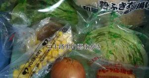 食材宅配のヨシケイを利用した正直な感想/1食257円は安すぎる!