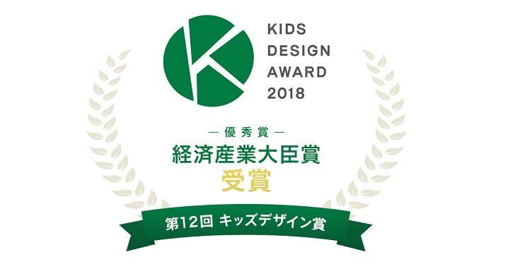 経済産業大臣賞ロゴ
