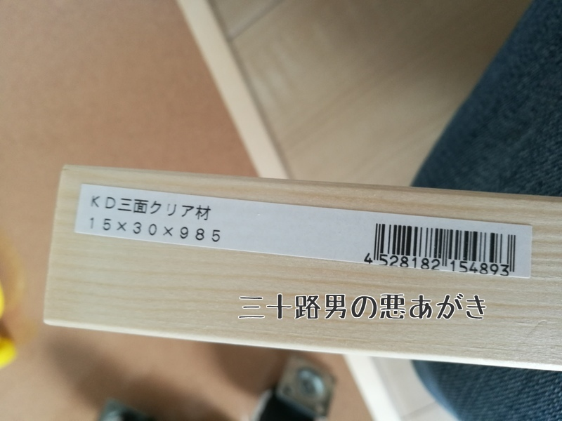 ふち用の木材