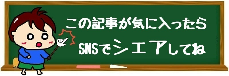 SNSシェア