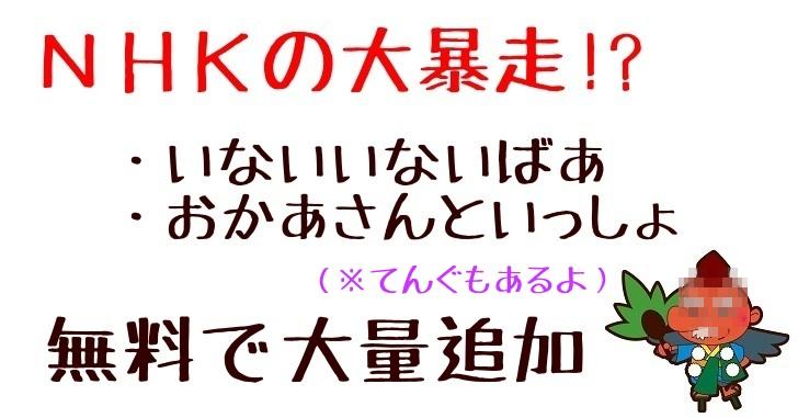 子ども向けの音楽(NHK:Eテレ)の追加でPrime Musicが熱い