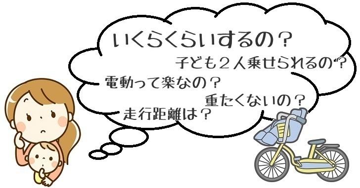 保育園_電動自転車_おすすめ