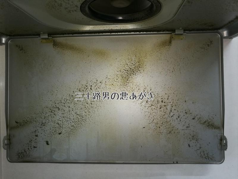 カバー裏の汚れ